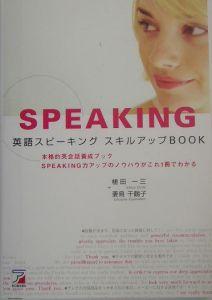 英語スピーキングスキルアップbook