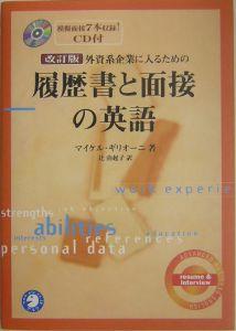 辻由起子『外資系企業に入るための履歴書と面接の英語』