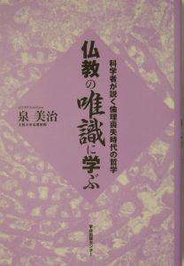 仏教の唯識に学ぶ