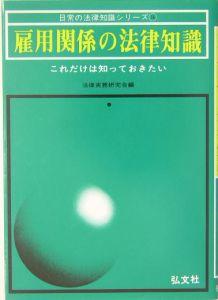 弘文社『雇用関係の法律知識』