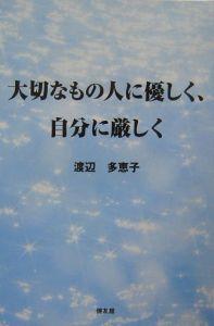 『大切なもの人に優しく、自分に厳しく』渡辺多恵子