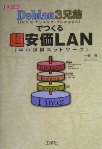 Debian 3兄弟でつくる超安価LAN