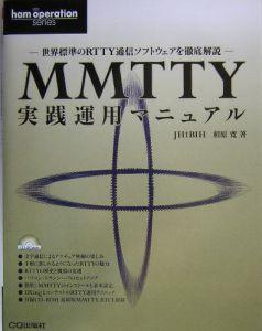 MMTTY実践運用マニュアル
