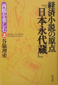 谷脇理史『経済小説の原点『日本永代蔵』』