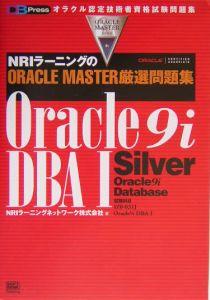 Oracle 9i DBA 1