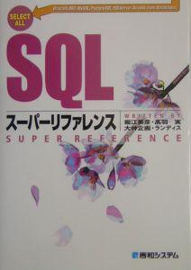 SQLスーパーリファレンス