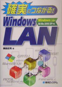 確実につながる! Windows LAN