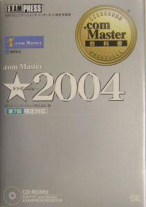 .com Master★-シングルスター- 2004