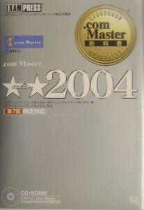 .com Master★★-ダブルスター- 2004