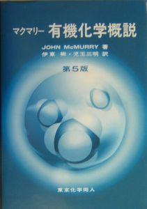 アトキンス有機化学概説