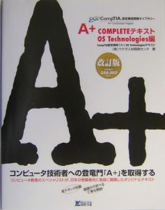 A+ completeテキスト OS technologies