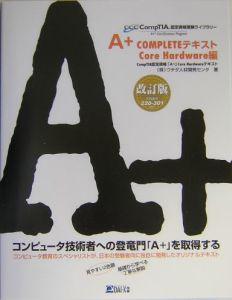 A+ completeテキスト Core hardware編