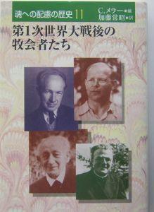 魂への配慮の歴史 第1次世界大戦後の牧会者たち 第11巻