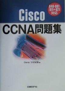 Cisco CCNA問題集