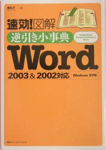 速効!図解逆引き小事典Word 2003 & 2002対応