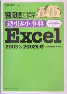 速効!図解逆引き小事典Excel 2003 & 2002対応