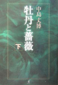 『牡丹と薔薇』中島丈博