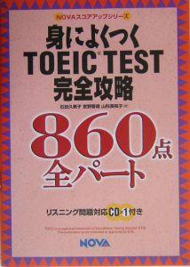 身によくつくTOEIC test完全攻略860点全パート