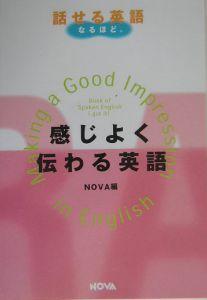 感じよく伝わる英語