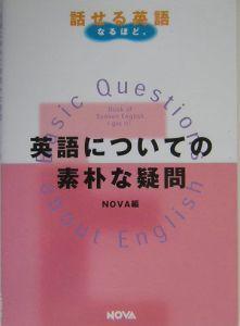 英語についての素朴な疑問