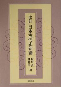 日本古代史新講