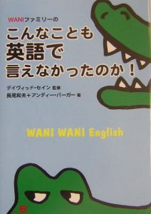 アンディー・バーガー『Waniファミリーのこんなことも英語で言えなかったのか!』