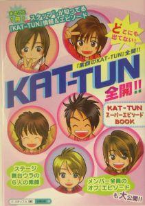 KAT-TUN全開!!
