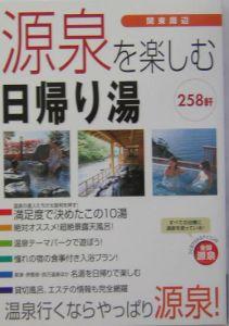 源泉を楽しむ日帰り湯 関東周辺