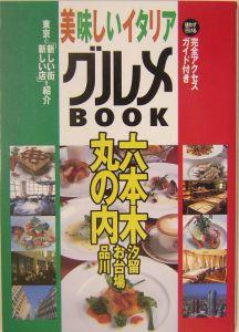 美味しいイタリアグルメbook