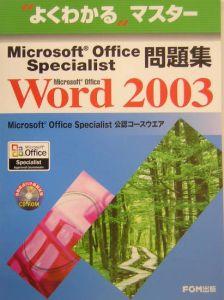 Microsoft Office Specialist問題集