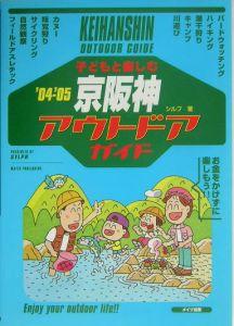 子どもと楽しむ京阪神アウトドアガイド '04ー'05