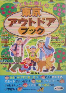子どもと楽しむ東京アウトドアブック
