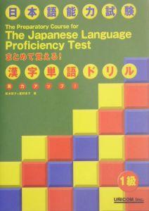 実力アップ!日本語能力試験 まとめて覚える漢字単語ドリル 1級