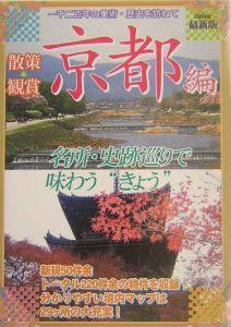 散策&観賞 京都編 2004
