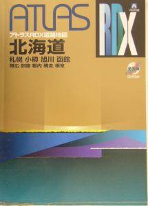 アトラスRDX北海道 A4