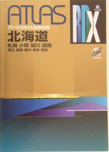 アトラスRDX北海道 B5