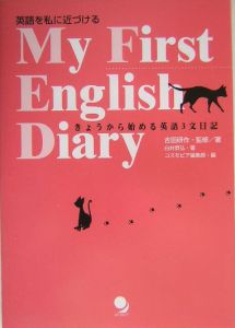 My first English diary