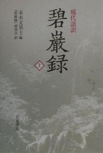 現代語訳 碧巌録