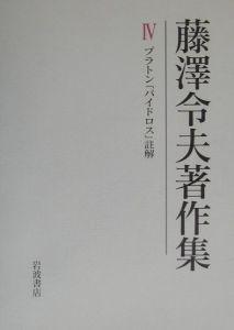 『藤澤令夫著作集 プラトン『パイドロス』註解』藤沢令夫