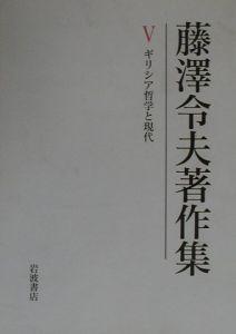 『藤澤令夫著作集 ギリシア哲学と現代』藤沢令夫