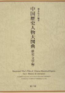 中国歴史人物大図典 歴史・文学編