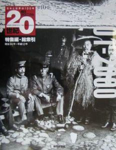 朝日クロニクル20世紀 特集編・総索引 1901-2000