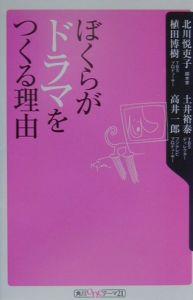 土井裕泰『ぼくらがドラマをつくる理由』