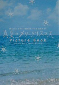 真夏のメリークリスマスPicture Book