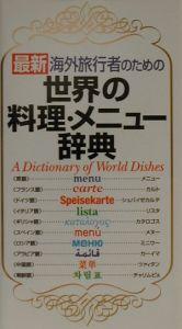 海外旅行者のための世界の料理・メニュー辞典