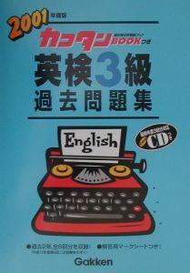 CD付英検3級過去問題集 2001年度版
