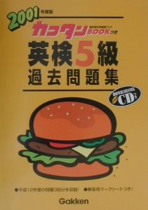 CD付英検5級問題集 2001年度版