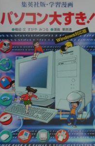 『パソコン大すき!』すがやみつる
