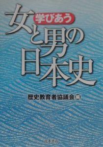 学びあう女と男の日本史