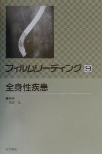 『フィルムリーディング 全身性疾患』西谷弘